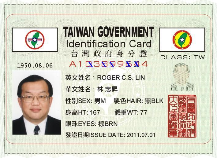 essay on national id card Judicial proclamation and national papers the national identification card is a universal card with a rotarian complexion and is not administered from a.
